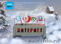В Краснодаре Скорость интернета от 15 мбит/сек.