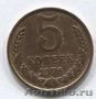 Продам советские монеты 5 копеек , Объявление #1418920