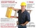Услуги электрика в Сочи,  Электромонтажные работы