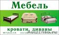 Шезлонги-лежаки, зонтики , столы и стулья,  мебель для санатория и д/о.