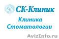СК-Клиник,  Стоматология