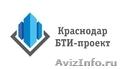 БТИ Краснодар кадастровые и земельные работы