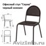 стулья на металлокаркасе,  Стулья для руководителя,  Стулья для операторов - Изображение #10, Объявление #1491146
