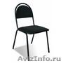 стулья на металлокаркасе,  Стулья для руководителя,  Стулья для операторов - Изображение #8, Объявление #1491146