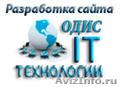 Создание сайтов,  Продвижение сайтов,  IT-Технологии