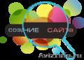 Создание сайтов с элементами SEO для продвижения