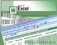 Углубленный Excel  для продвинутых пользователей