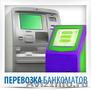 Перевозка банкоматов.Установка.