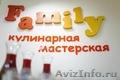Мир праздников Family - Изображение #5, Объявление #1524376