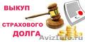 Выкуп страховых дел в Краснодаре,выкуп страховых дел по ДТП, Объявление #1526233