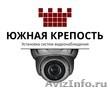 Видеонаблюдение в Краснодаре,  крае,  Адыгее. Оплата после монтажа.