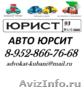 Авто юрист,  защита прав автовладельцев