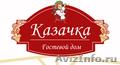 Гостевой дом Казачка предлагает свои услуги