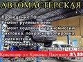 Компьютерная диагностика Краснодар, Объявление #1573770