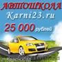 Автошкола Карни