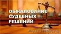 Отмена, обжалование решений суда., Объявление #1578836