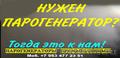 Парогенераторы промышленные купить - Изображение #9, Объявление #1469449