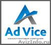 Консалтинговая компания AdVice: мы с Законом на «ты»