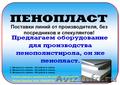 Оборудование для пенопласта - Изображение #2, Объявление #1482022