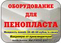 Оборудование для пенопласта - Изображение #5, Объявление #1482022