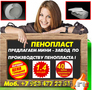 Оборудование для пенопласта - Изображение #6, Объявление #1482022