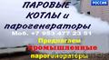 Парогенераторы промышленные купить - Изображение #8, Объявление #1469449