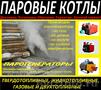 Парогенераторы промышленные купить - Изображение #3, Объявление #1469449