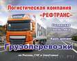 Грузовые перевозки.Доставка грузов от 1, 5 до 20т.