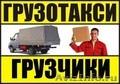 грузоперевозки грузчики,круглосуточно 24 в Краснодаре , Объявление #1604428