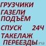 ГРУЗЧИКИ ГАЗЕЛИ ДНЁМ И НОЧЬЮ 24Ч