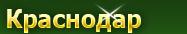 Краснодар Карта сайта
